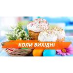 График работы ИЗИДАмаркет на пасхальные праздники!