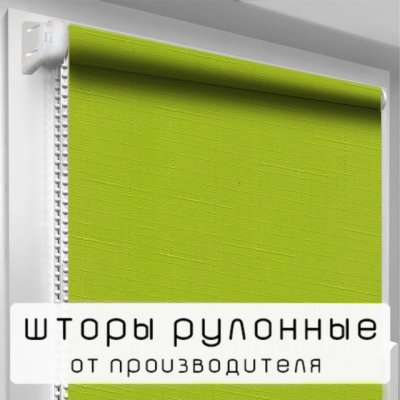 "Рулонная штора ""DecoSharm"" Лён Зелёный Луч - 57.5 х 170 см"