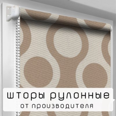 Рулонная штора DecoSharm В733 -  130 x 195 cм