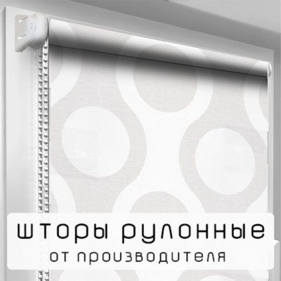 Рулонная штора DecoSharm В731 -  130 x 195 cм