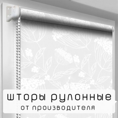 Рулонная штора DecoSharm В743 -  130 x 195 cм