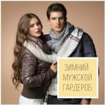 Зимний мужской гардероб