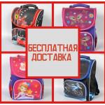 Бесплатная доставка на все школьные рюкзаки!