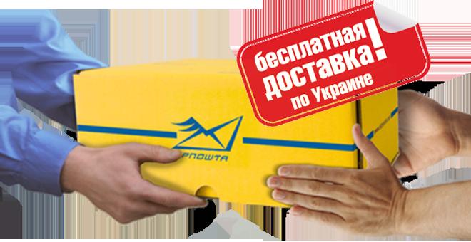 Бесплатная доставка постельного белья Укрпочтой